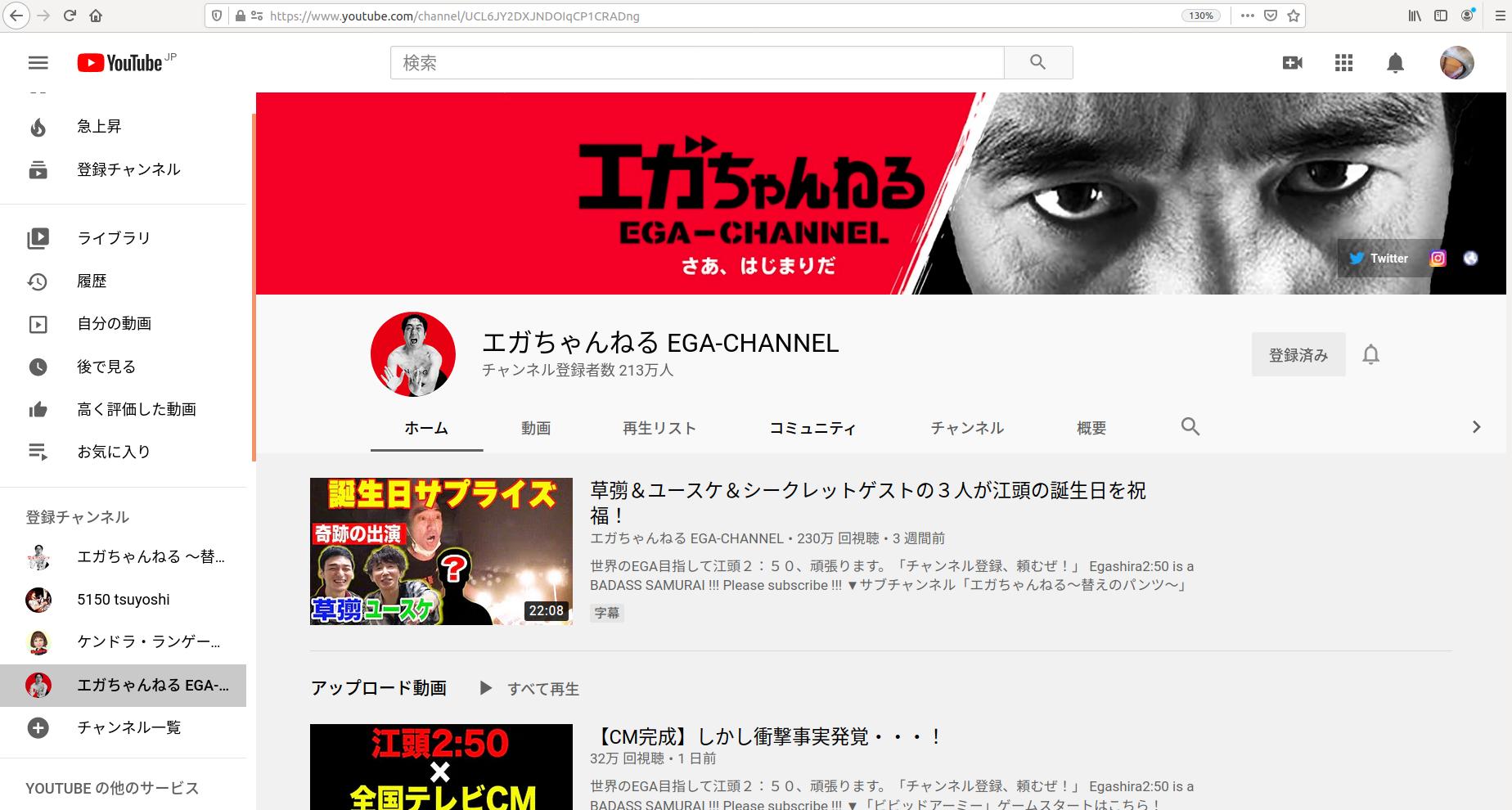 チャンネル 江頭 youtube